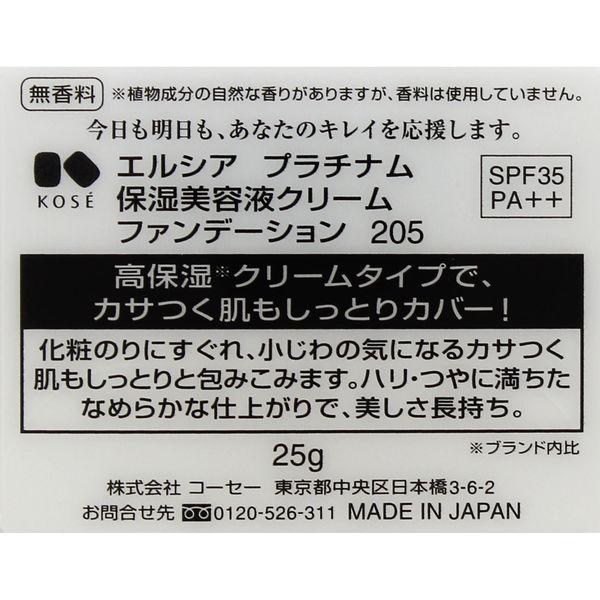 エルシア 保湿美容液クリームFD205