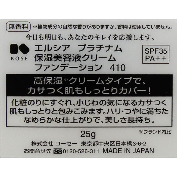 エルシア 保湿美容液クリームFD410