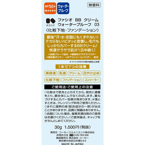 ファシオ BBクリーム WP 003
