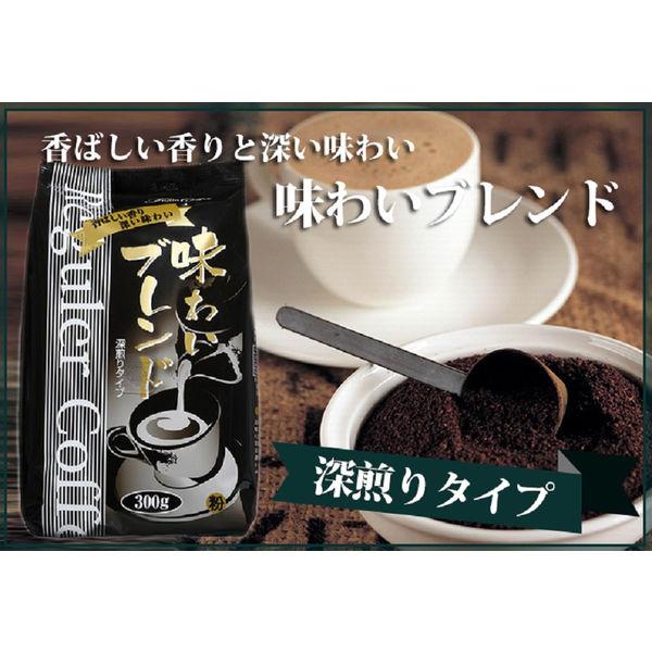 藤田珈琲 味わいブレンド 深煎りタイプ