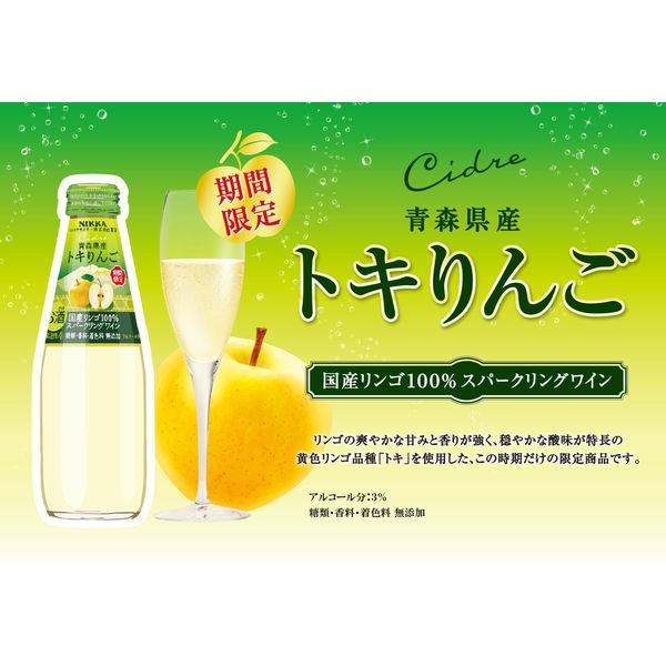 ニッカシードル トキりんご200