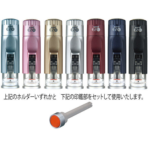 三菱鉛筆 ユニネームEZ10 印鑑部 堀