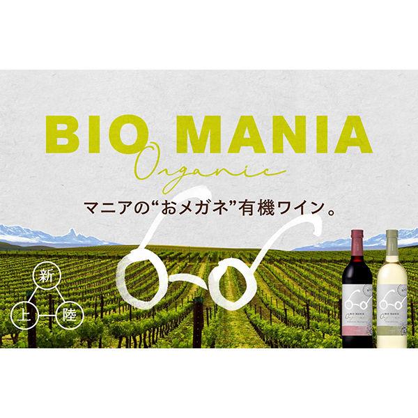 ビオ マニア<オーガニック>CD 白