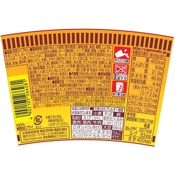カップヌードル欧風チーズカレー6個