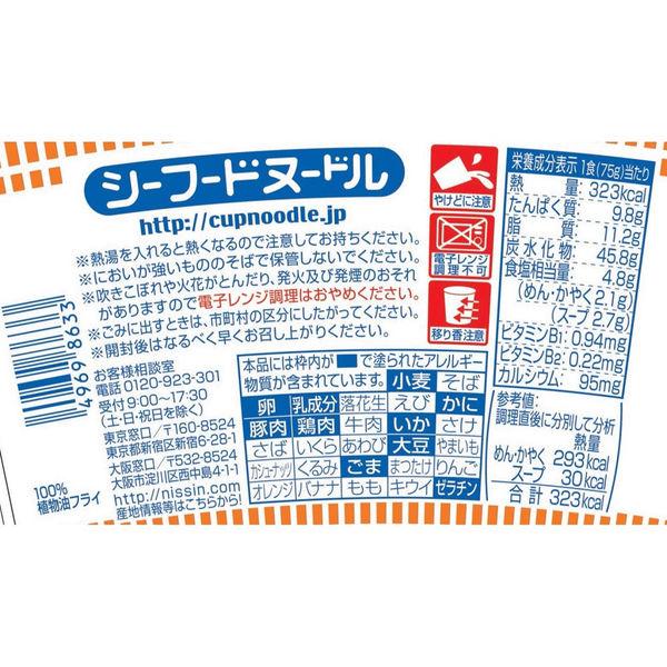 日清 カップヌードル シーフード 20食