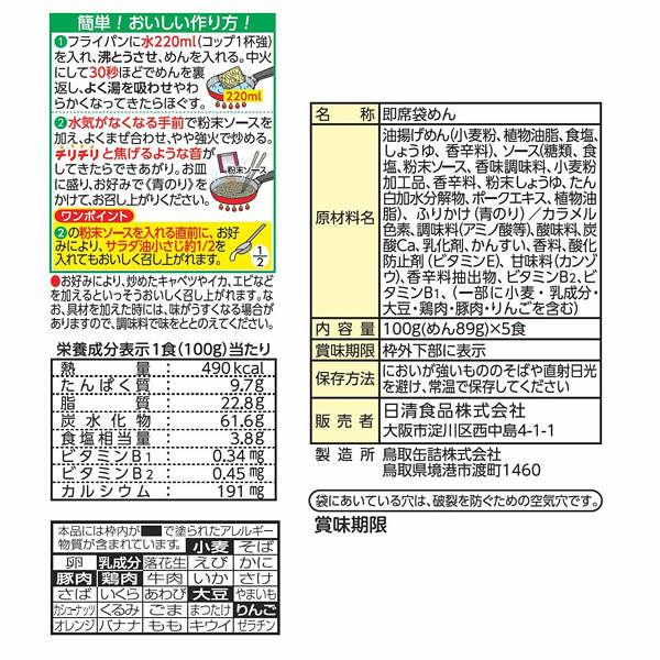 日清焼そば 1パック(5食入)×3