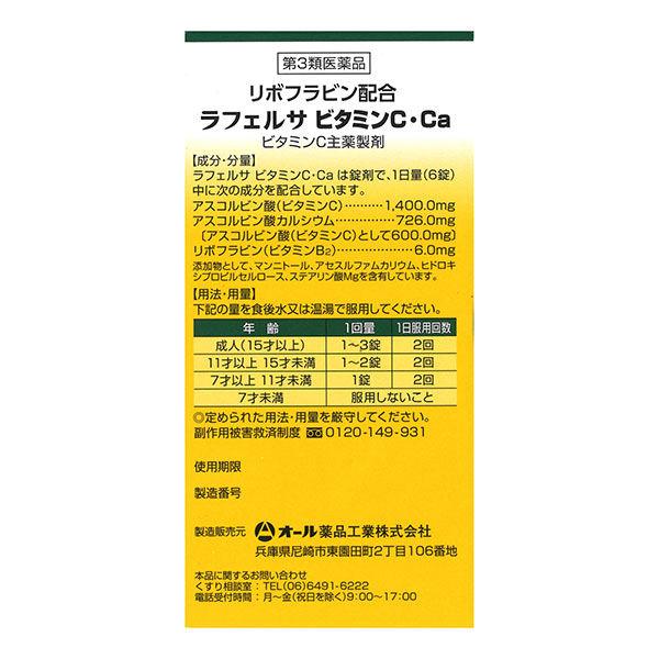 ラフェルサビタミンC・Ca 330錠