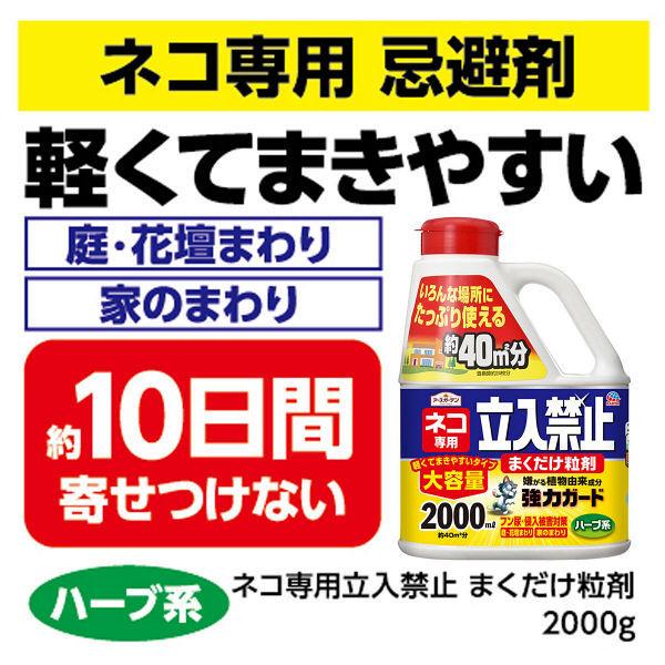 アース製薬 アースガーデン ネコ専用立入禁止 まくだけ粒剤(2000mL) 744988
