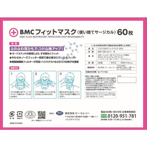 BMCフィットマスクレディース&ジュニア
