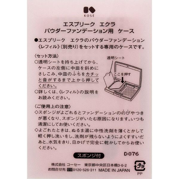 エクラ ファンデーションケース 17A