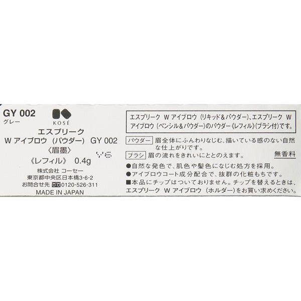 Wアイブロウパウダーレフィル GY002