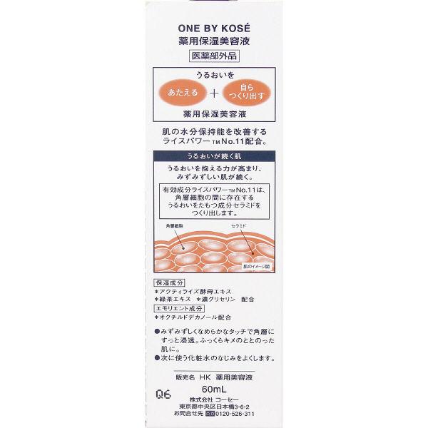 薬用保湿美容液  (付けかえ用)