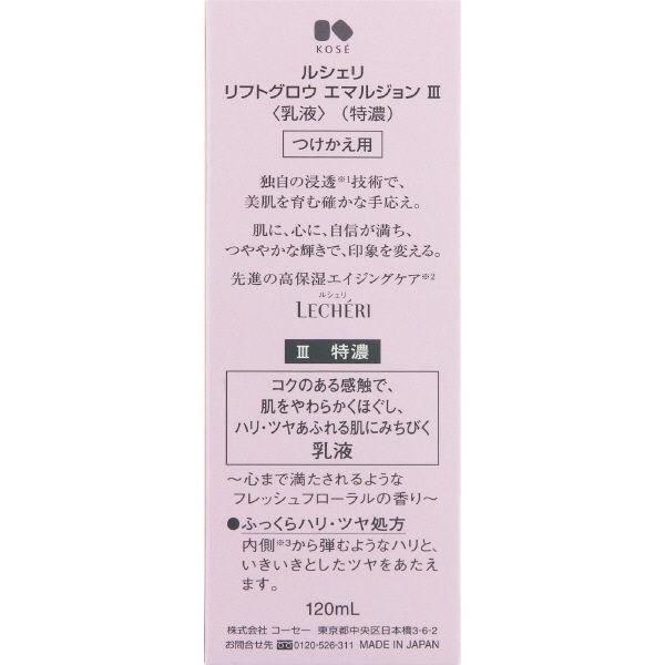 ルシェリ 乳液 特濃(詰替)