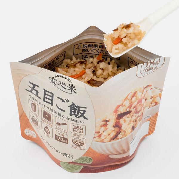 安心米(アルファ化米) 五目ご飯 1食