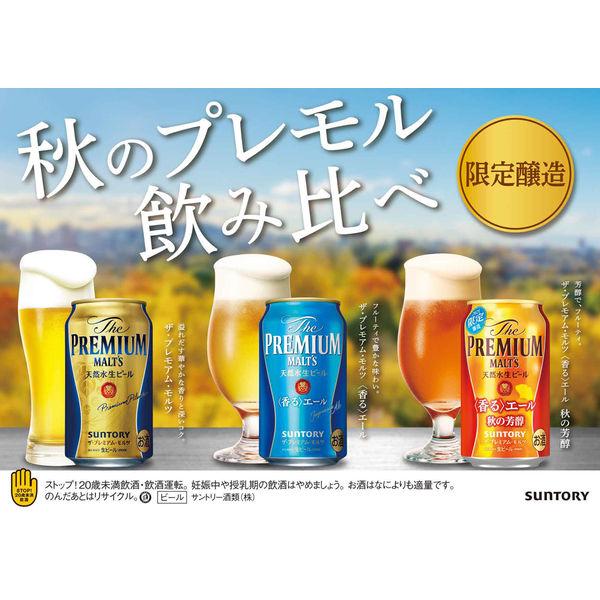 秋の3種飲み比べパック350ml 6缶