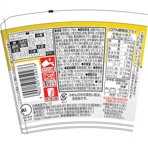 日清TOKYOAFURI柚子塩 3個