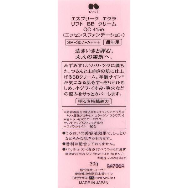 エクラリフト BBクリーム OC415e