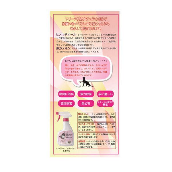 バクテレス フリーシス猫専用 320ml