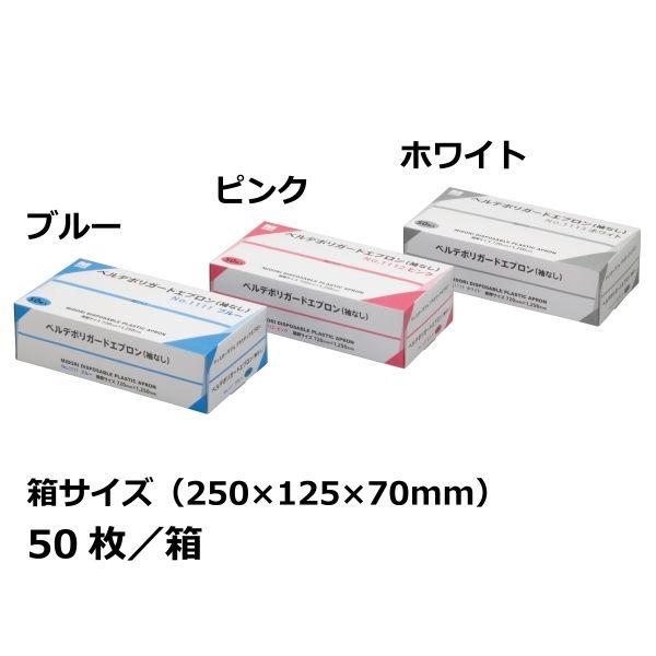 ミドリ安全 ベルデポリガードエプロン 袖なし ホワイト 50枚入 NO.1113 1箱(50枚入)(直送品)