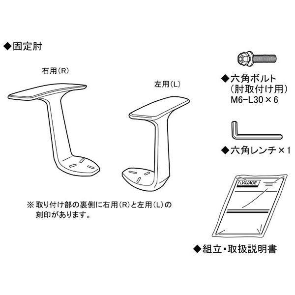 オカムラ VILLAGE VCメッシュチェア用固定肘セット(直送品)