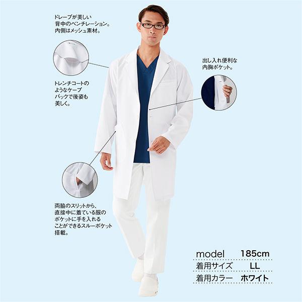KAZEN クラリタメンズ診察衣(ハーフ丈) ドクターコート 長袖 ホワイト シングル LL CMA210 (直送品)