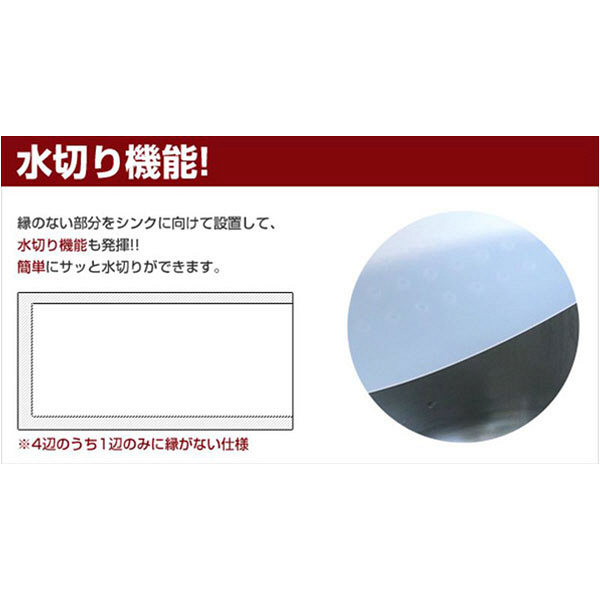 Achilles(アキレス) キッチンカウンター・シンク用保護マット 大 半透明 (直送品)