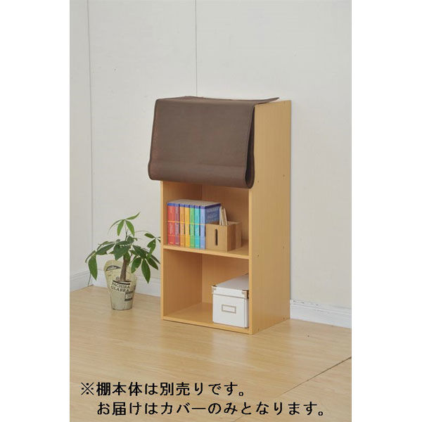 YAMAZEN(山善) カラーボックスカーテン ブラウン 1個 (直送品)
