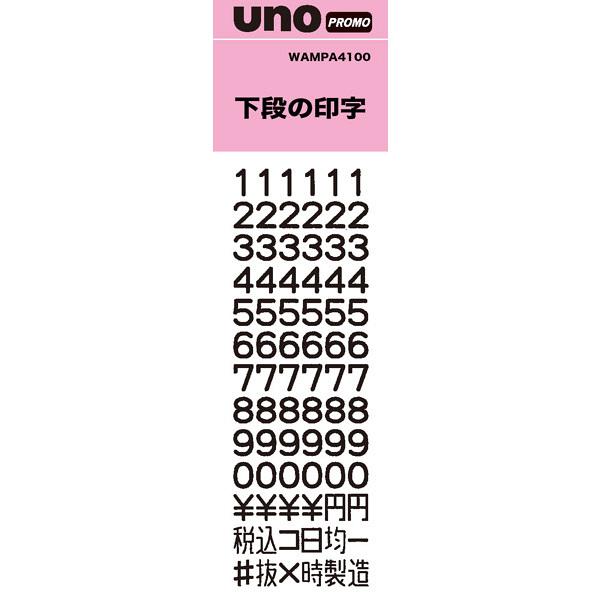 サトー ハンドラベラー UNO PROMO WAMPA4100 (直送品)