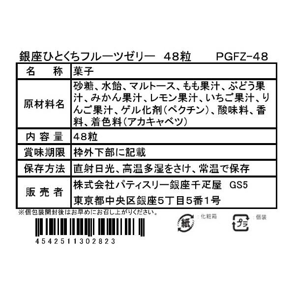 銀座千疋屋 ひとくちフルーツゼリー48粒