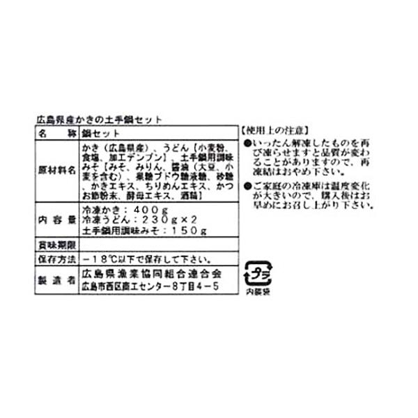 広島産かきの土手鍋セット