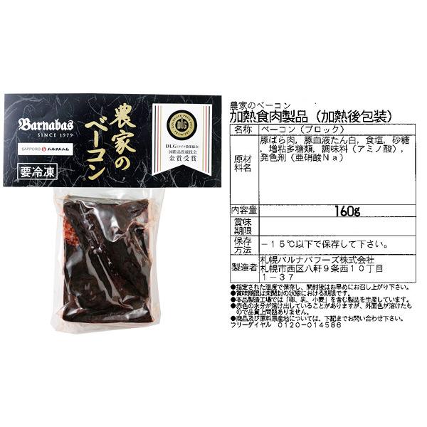 札幌バルナバハム 5種お試しセット