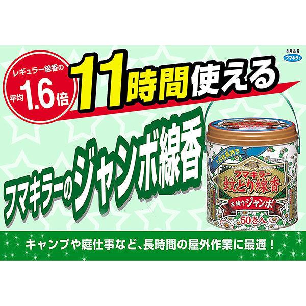 フマキラージャンボ蚊とり線香50巻×3缶