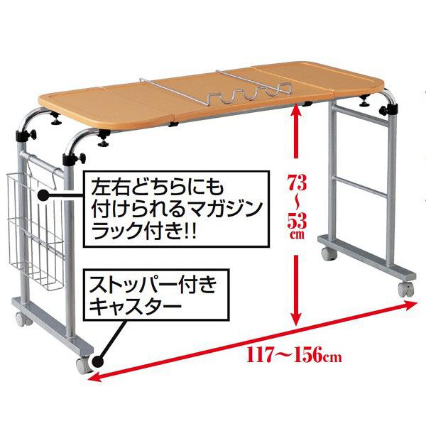 ファミリー・ライフ マガジンラック付き角度調節付き伸縮式フリーテーブル 天板幅905×奥行450mm ナチュラル (直送品)