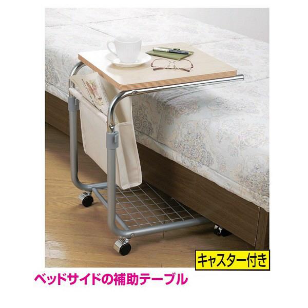 ファミリー・ライフ キャスター付きベットテーブル ナチュラル 幅380×奥行475×高さ550~730mm 1台 (直送品)