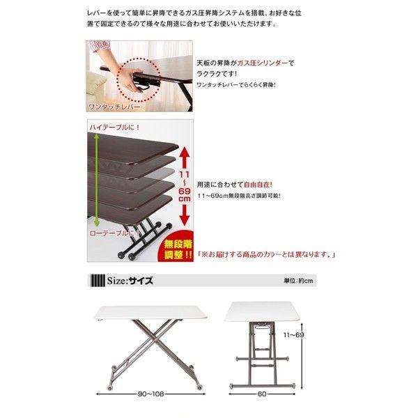 ファミリー・ライフ ガス圧昇降式フリーテーブル ホワイト 幅900~1080×奥行600×高さ110~690mm 1台 (直送品)