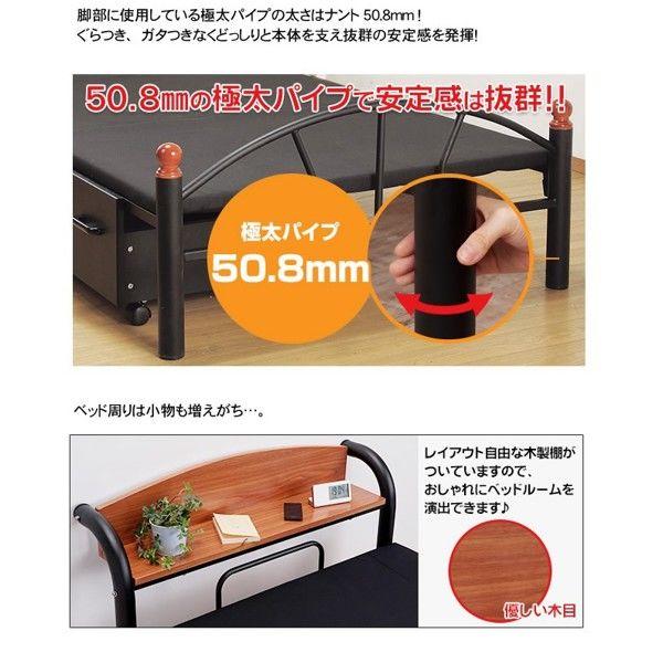 ファミリー・ライフ 木製棚付きパイプベッドSD セミダブル ブラック (直送品)