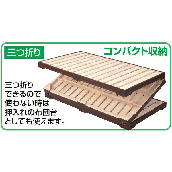 木製三つ折れスノコベッドD ダブル