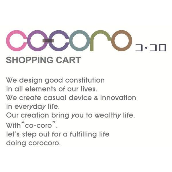cocoro ショッピングカート 無地