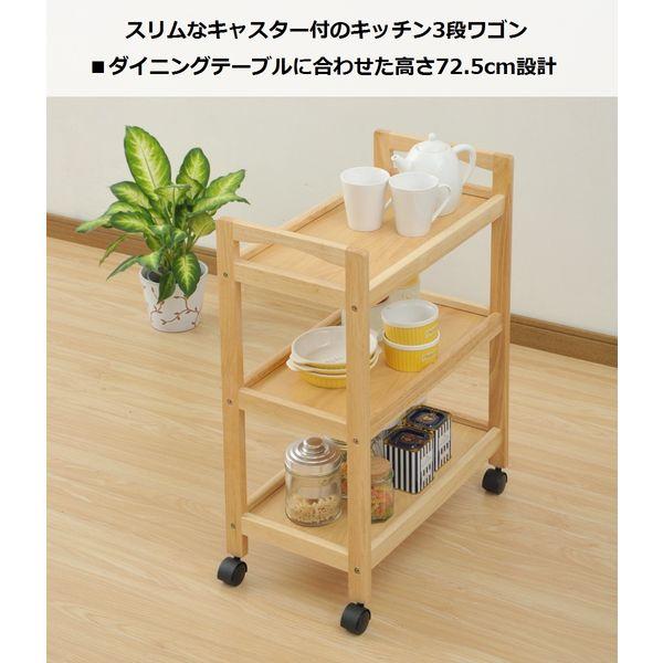 木製キッチンワゴン 3段