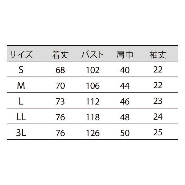 住商モンブラン ジャケット(男女兼用) 半袖 白/バーガンディ M 72-642 (直送品)