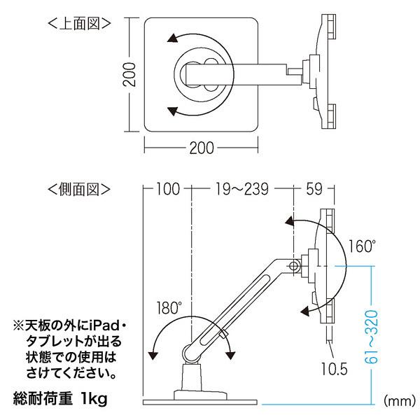 サンワサプライ 7~11インチiPad・タブレット用アームスタンド CR-LATAB17 (直送品)
