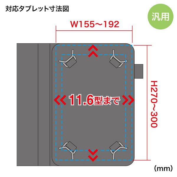 サンワサプライ タブレットマルチサイズケース(11インチ) PDA-TABGST11 (直送品)