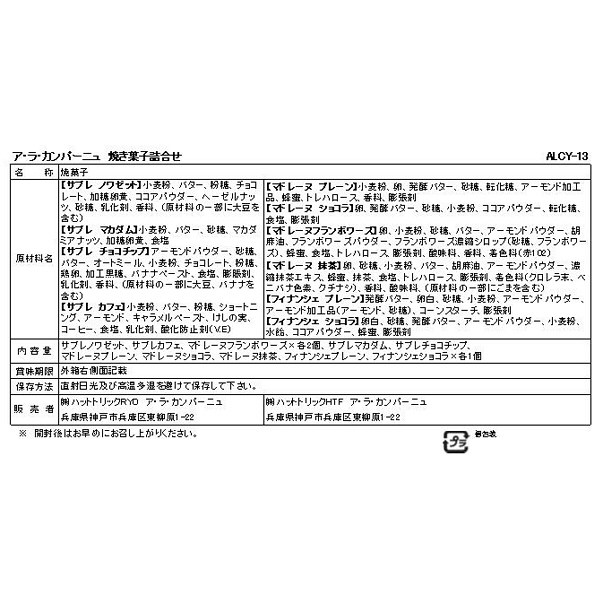 神戸 ア・ラ・カンパーニュ焼き菓子詰合せ