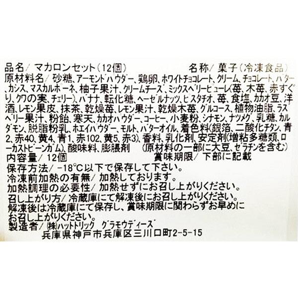 神戸 グラモウディーズ マカロン 12個