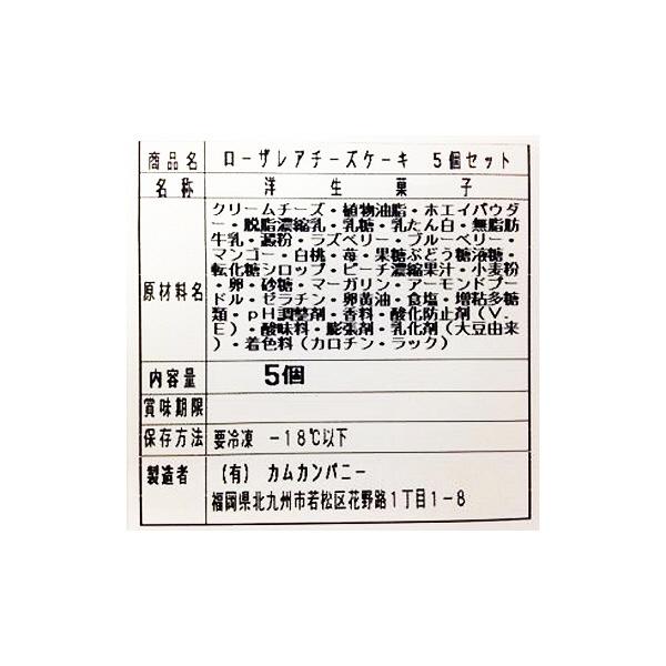 カリーノ 薔薇のレアチーズ5種セット