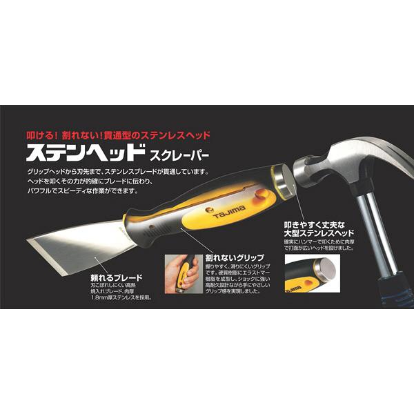 ステンヘッドスクレーパー 直50 SCR-C50 1セット(2個) TJMデザイン (直送品)