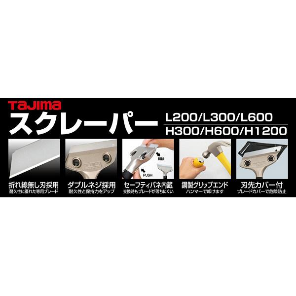 スクレーパーH600 SCR-H600 1セット(2個) TJMデザイン (直送品)