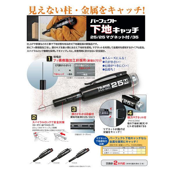 パーフェクト下地キャッチ25 PW-SC25 1セット(10個) TJMデザイン (直送品)