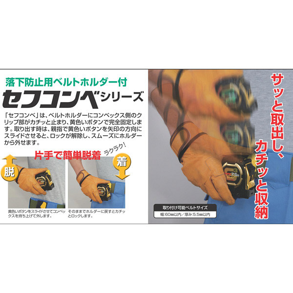 タジマ コンベックス セフコンベ スパコンロックマグ爪-25 5.5m 25mm幅 メートル目盛 SFSPLM25-55BL メジャー