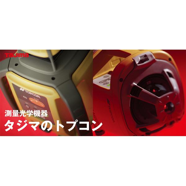 ローテーティングレーザー RL-VH4DR TJMデザイン (直送品)